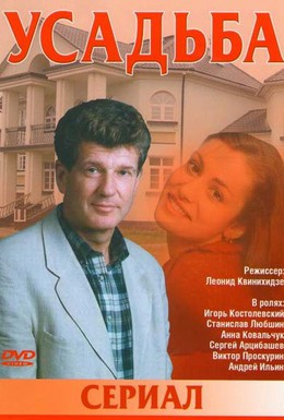 Постер фильма Усадьба (2004)