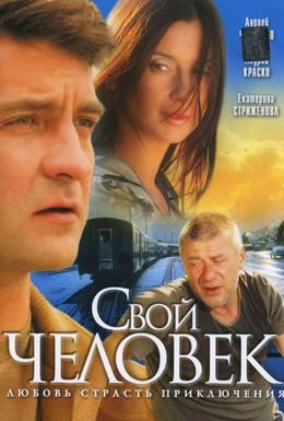 Постер фильма Свой человек (2005)