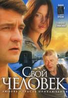 Свой человек (2005)
