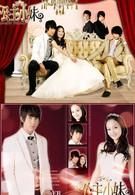 Романтичная принцесса (2007)