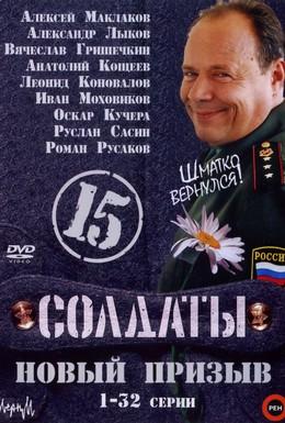 Постер фильма Солдаты 15: Новый призыв (2008)
