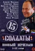 Солдаты 15: Новый призыв (2008)