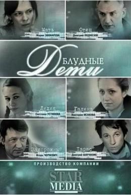 Постер фильма Блудные дети (2009)