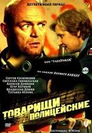 Товарищи полицейские (2011)