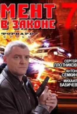 Постер фильма Мент в законе 7 (2013)