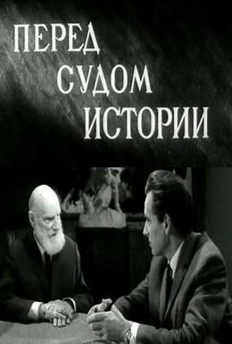 Постер фильма Перед судом истории (1965)