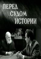Перед судом истории (1965)