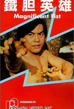 Постер фильма Великолепный Кулак (1978)