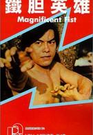 Великолепный Кулак (1978)
