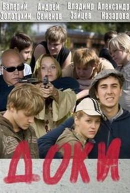 Постер фильма Доки (2010)