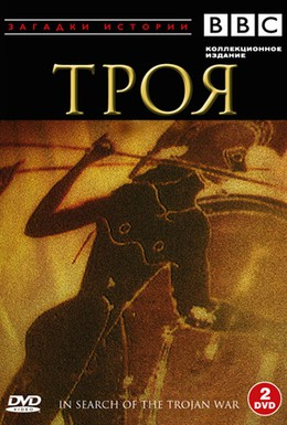 Постер фильма BBC: Троя (1985)