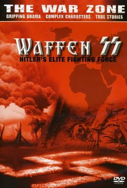 Постер фильма Войска СС: Элитные подразделения Гитлера (1990)