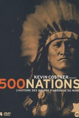 Постер фильма 500 наций (1995)