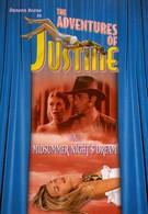 Приключения Жюстины: Сон в летнюю ночь (1997)