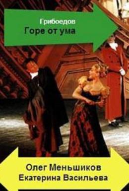 Постер фильма Горе от ума (2000)