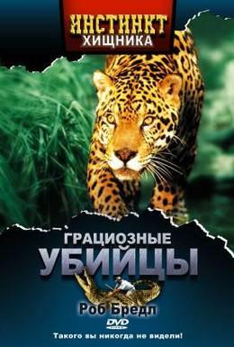 Постер фильма Инстинкт хищника (2001)
