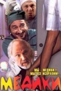 Постер фильма Медики (2002)