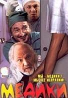 Медики (2002)