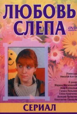 Постер фильма Любовь слепа (2004)