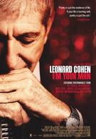 Леонард Коэн: Я твой мужчина (2005)