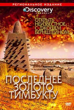 Постер фильма Открыть неизвестное с Джошем Бернштейном (2008)