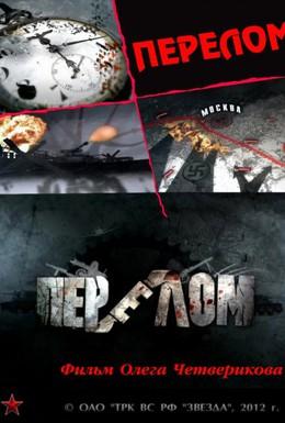 Постер фильма Перелом. Хроника победы (2012)