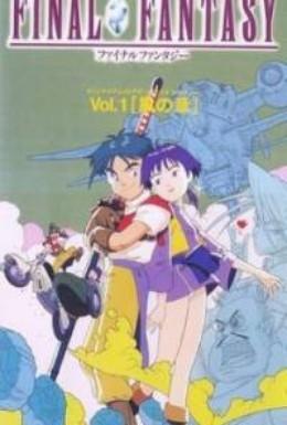 Постер фильма Последняя фантазия: Легенда кристаллов (1994)