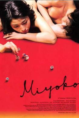 Постер фильма Мийоко (2009)