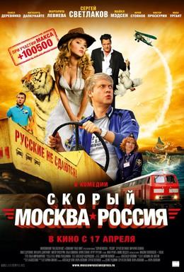 Постер фильма Скорый Москва-Россия (2014)
