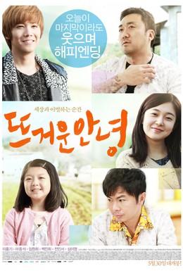 Постер фильма Горячее прощание (2013)