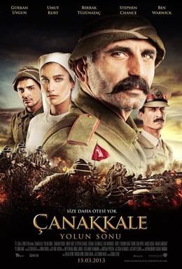 Постер фильма Конец дороги в Чанаккале (2013)