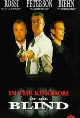 Постер фильма Королевство слепых (1995)