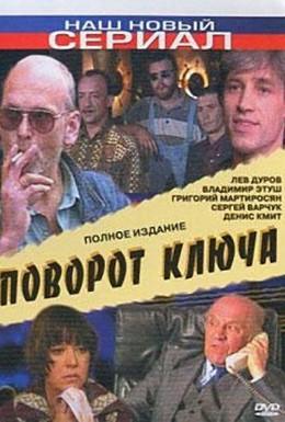 Постер фильма Поворот ключа (1999)