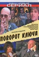 Поворот ключа (1999)