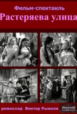 Постер фильма Растеряева улица (1959)