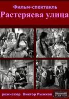 Растеряева улица (1959)
