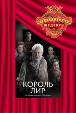 Постер фильма Король Лир (1982)