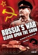 Россия в войне. Кровь на снегу (1995)
