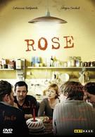 Роза (2005)