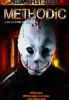 Методик (2007)