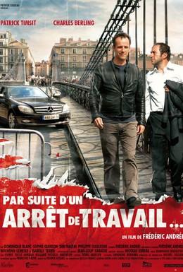 Постер фильма В связи с прекращением работы (2008)