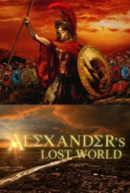 Постер фильма Затерянный мир Александра Великого (2013)