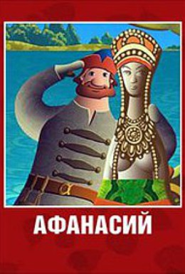 Постер фильма Афанасий (2013)