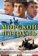 Морской патруль (2008)