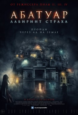 Постер фильма Абатуар. Лабиринт страха (2016)