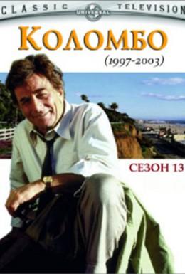 Постер фильма Коломбо: Закон Коломбо (1997)