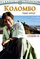 Коломбо: Закон Коломбо (1997)