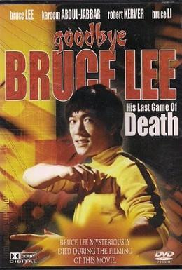 Постер фильма Прощай, Брюс Ли (1975)