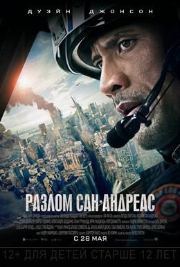 Постер фильма Разлом Сан-Андреас (2015)