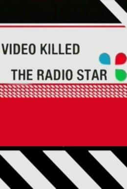 Постер фильма Видео убило звезду радио эфира (2010)